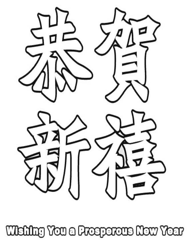 2010 chinese new year